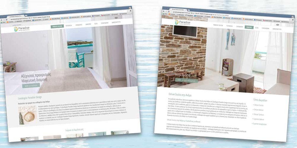 Κατασκευή Ιστοσελίδας Paradise Design Apartments
